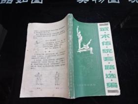 武术传统套路选编  人民体育出版社    品如图,自然旧  货号78-5
