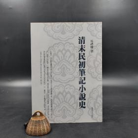 台湾商务版 吴礼权《清末民初笔记小说史》