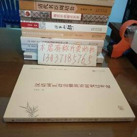汉语词汇语法修辞历时变迁考论(库存书。包正版现货)