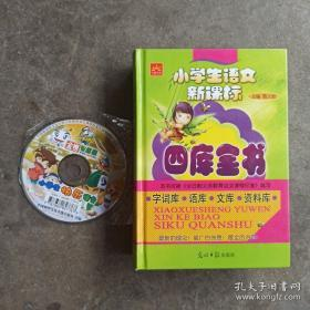 小学生语文新课标四库全书