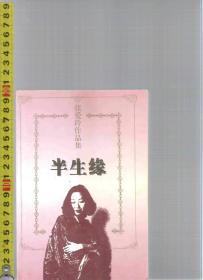 張愛玲作品集 半生緣 / 花城出版社