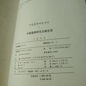 中国墓葬研究文献目录