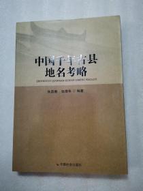 中国千年古县地名考略  未翻阅
