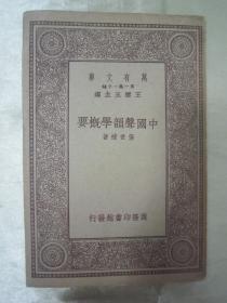 """民国老版好品""""万有文库本""""《中国声韵学概要》,张世禄 著,32开平装一册全。""""商务印书馆""""民国二十三年(1934)七月,繁体竖排刊行,品佳如图。"""