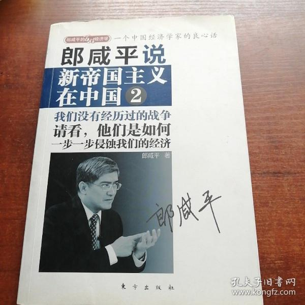 郎咸平说:新帝国主义在中国 2