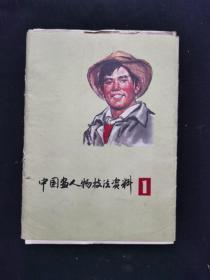 中国画人物技法资料  1