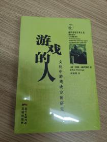 赫伊津哈经典文集·游戏的人:文化中游戏成分的研究