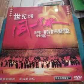 世纪之唱同一首歌国内唯一一套DVD完整版