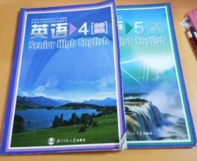 普通高中课程标准实验教科书:英语(必修模块4、5)2本合售   没有光碟,有少量笔记