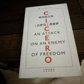 企鹅口袋书系列·伟大的思想  驳自由之敌(英汉双语)