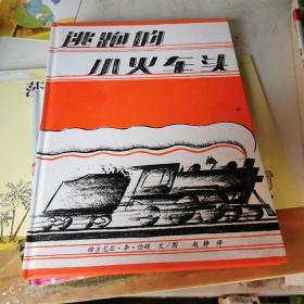 逃跑的小火车头:Choo Choo
