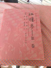 彩绘中国古典名著系列:红楼梦(全三卷)
