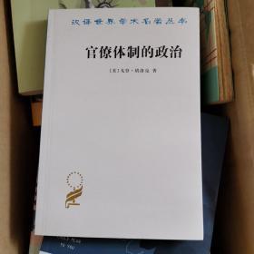 汉译世界学术名著丛书:官僚体制的政治
