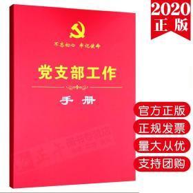 正版全新【现货】新版2020 党支部工作手册 平装16开 《中国共产党支部工作条例(试行)》修订 标准化建设工作记录党小组会议图解
