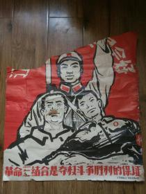 """文革时期宣传画""""革命三结合是夺权斗争胜利的保证""""武汉市江岸车辆厂革命委员会宣,品见描述包快递。"""
