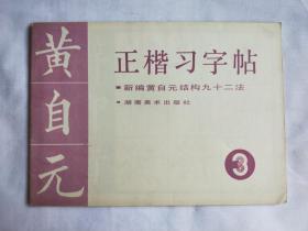 《黄自元正楷习字帖》三