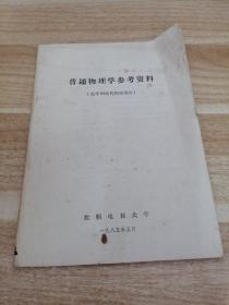 《普通物理学参考资料(光学和近代物理部分)》d5