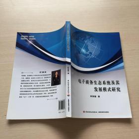 电子商务生态系统及其发展模式研究