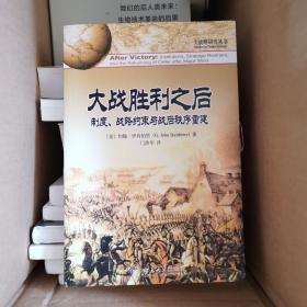 大战胜利之后:制度、战略约束与战后秩序重建