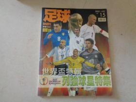 足球双周刊 2002(总 15期 ).世界杯特辑.列强球星特辑
