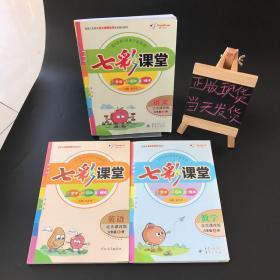 七彩课堂 : 北京课改版(英语、语文、数学)六年级 上册(英语、语文 附预习卡)