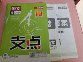 江西专版  支点 语文.九年级(上册)(RJ版)教师用书