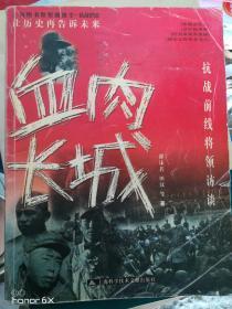 血肉长城:抗战前线将领访谈
