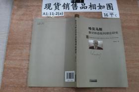 哈贝马斯 意识形态批判理论研究