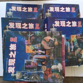 英国GE Eaglemoss 独家授权中文版:《发现之旅》1—5(5本合售)约12公斤 精装活页