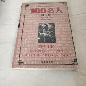 影响人类历史进程的100名人排行榜麦克·哈特