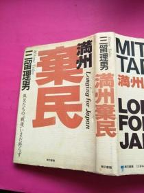 侵华史料《满洲弃民》精装1册全 三留理男 被遗弃的日本人