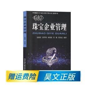 正版珠宝企业管理包德清郭孝明中国地质大学武汉珠宝学院GIC系列丛书