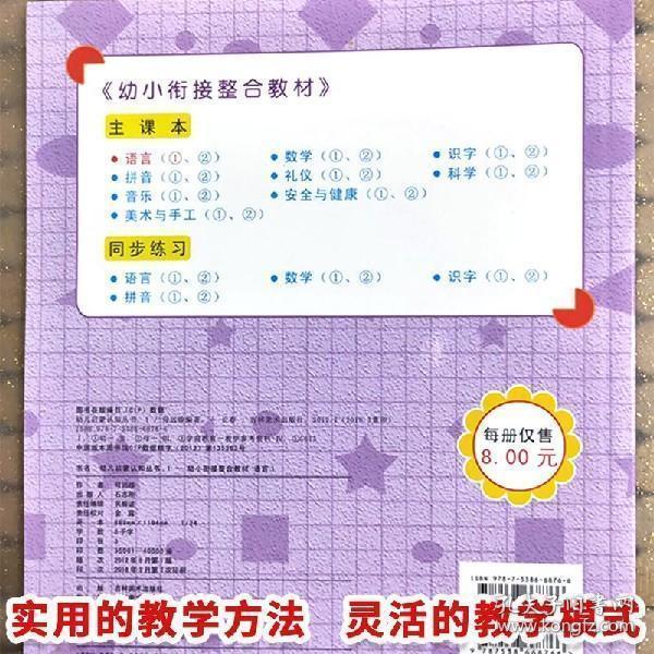 晨曦早教·幼小衔接整合教材:语言1