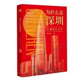 长篇报告文学:为什么是深圳·1980-2020  (解读深圳成功密码 夯实民族复兴基石)