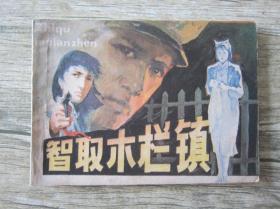 智取木栏镇