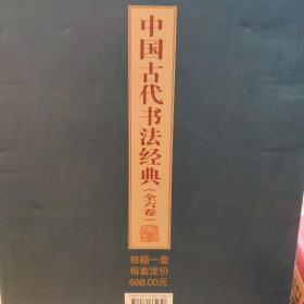 中国古代书法经典(全六卷)
