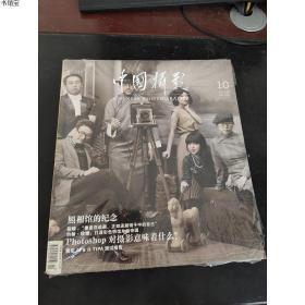 中国摄影2015.10