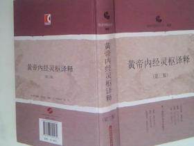 黄帝内经灵枢译释(第3版)