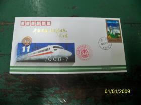 中国铁路工会济南铁路局第十一次代表大会纪念封