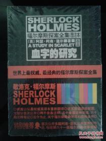福尔摩斯探案全集:血字的研究(图注本)全新塑封