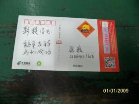 张乐毅,山东大学艺术学院教授、硕士研究生导师——明信片一张