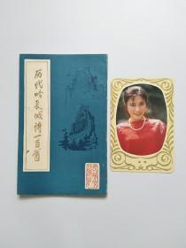 历代吟长城诗一百首(送一张1986年日历卡片)