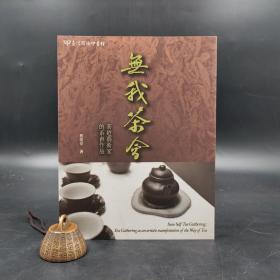 台湾商务版  蔡荣章《無我茶會:茶道藝術家的茶會作品》