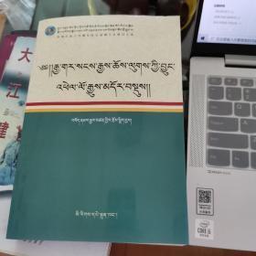 印度佛教史 : 藏文
