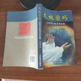 太极密码:太极拳经典拳势悟解  余功保  著  人民体育出版社