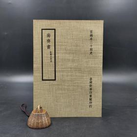 台湾商务版 萧子显撰《百衲本廿四史(新版):南齐书》(锁线胶订)