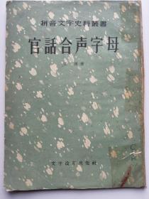 拼音文字史料丛书:官话合声字母