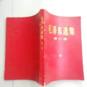 毛泽东选集第一卷红皮红本