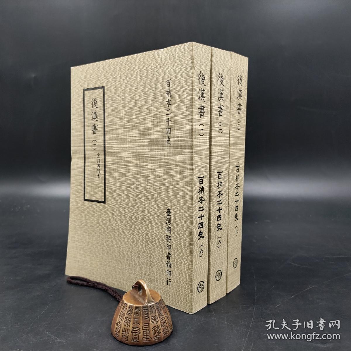 台湾商务版  范晔 撰《百衲本廿四史(新版):後漢書》(全3册,锁线胶订)