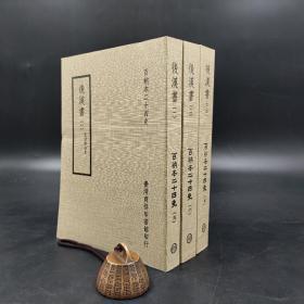 台湾商务版  范晔 撰《百衲本廿四史(新版):后汉书》(全3册,锁线胶订)